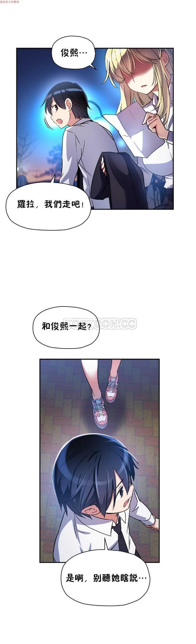 中文韩漫 初恋豚鼠 ch.11-34 16