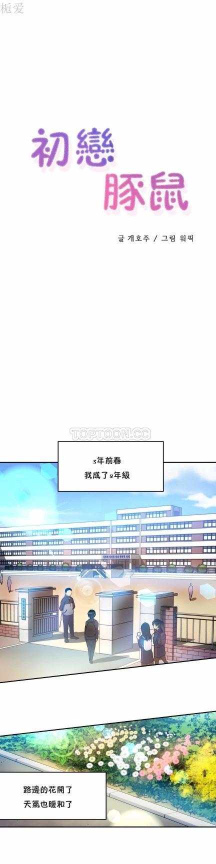 中文韩漫 初恋豚鼠 ch.11-34 170