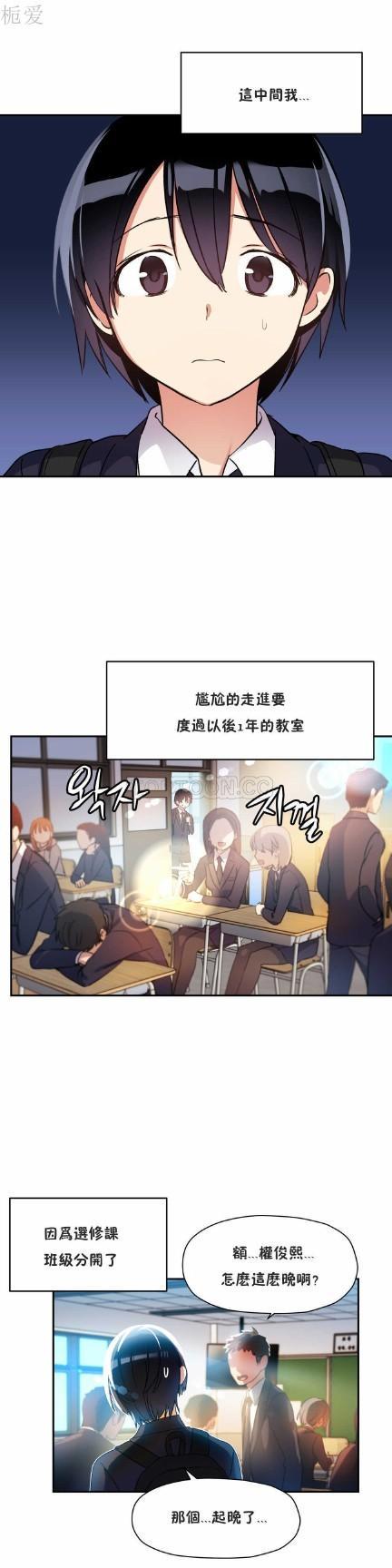 中文韩漫 初恋豚鼠 ch.11-34 171