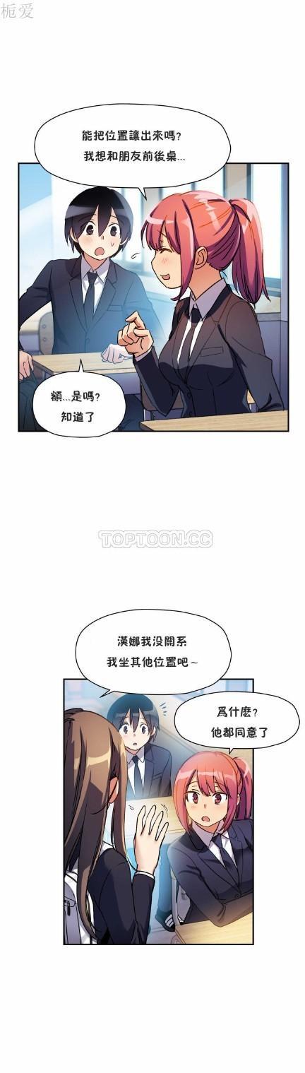 中文韩漫 初恋豚鼠 ch.11-34 174