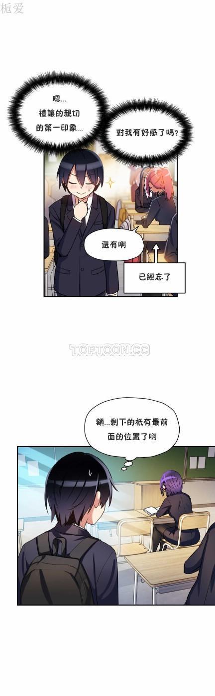 中文韩漫 初恋豚鼠 ch.11-34 177