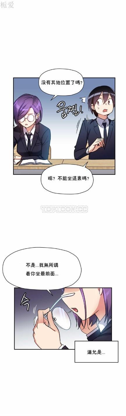 中文韩漫 初恋豚鼠 ch.11-34 179