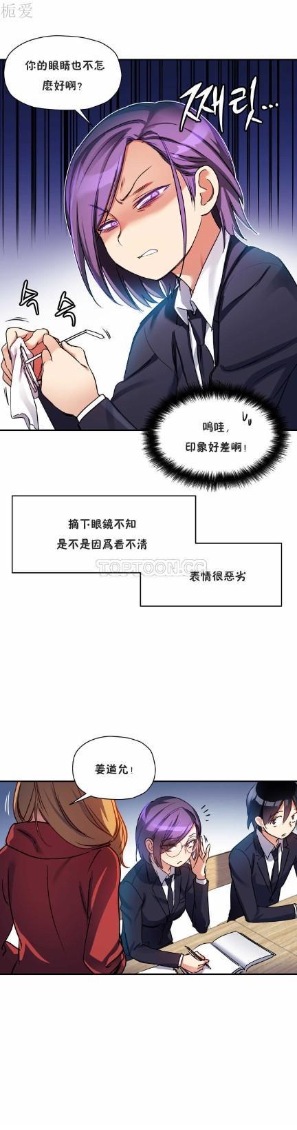 中文韩漫 初恋豚鼠 ch.11-34 180