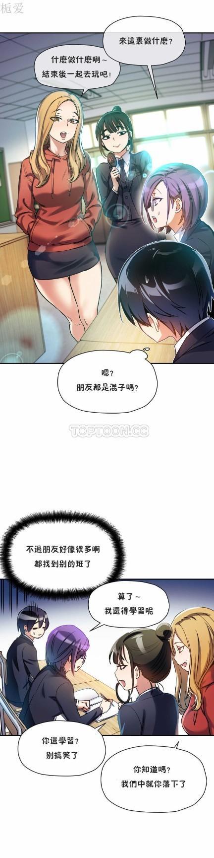 中文韩漫 初恋豚鼠 ch.11-34 181