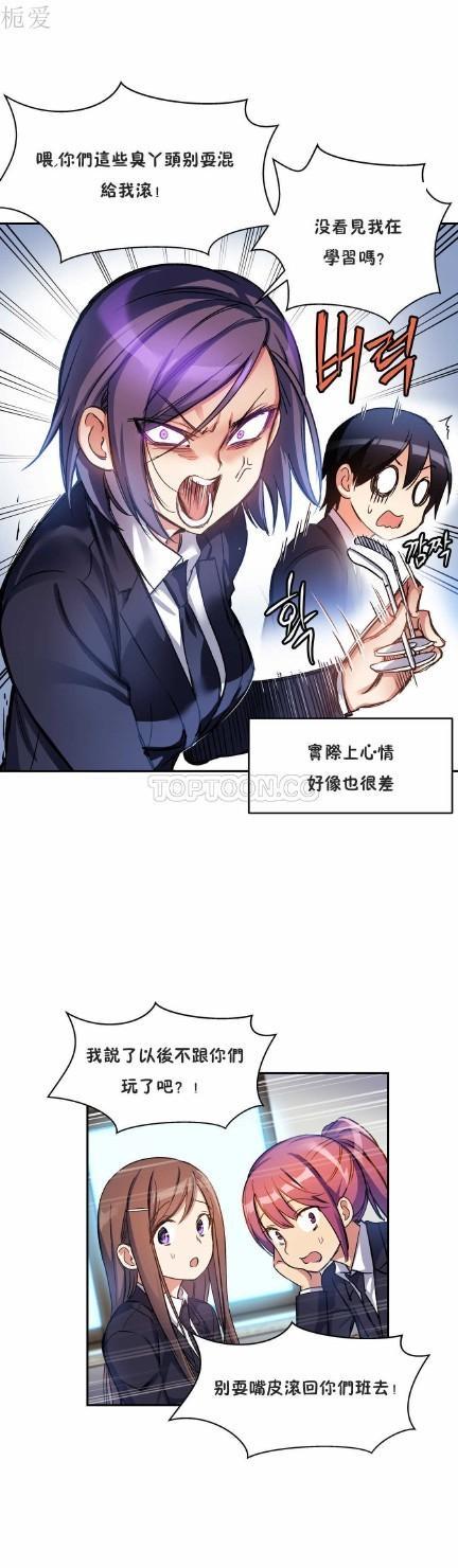 中文韩漫 初恋豚鼠 ch.11-34 183
