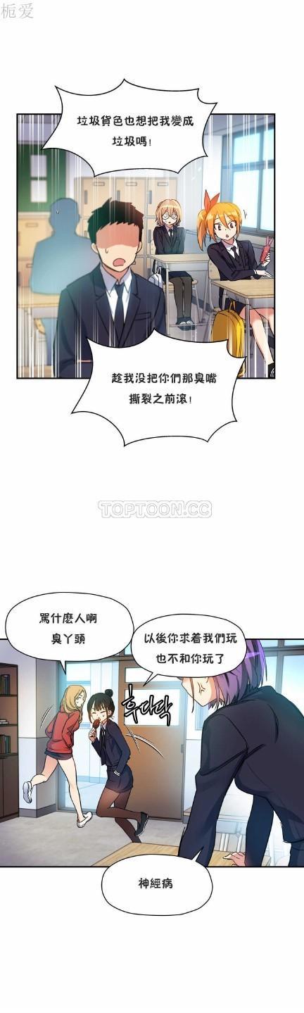 中文韩漫 初恋豚鼠 ch.11-34 184