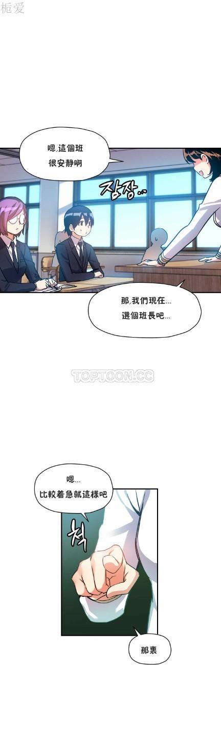 中文韩漫 初恋豚鼠 ch.11-34 187