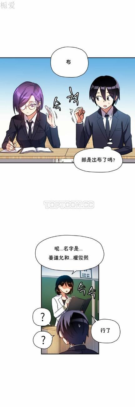 中文韩漫 初恋豚鼠 ch.11-34 189
