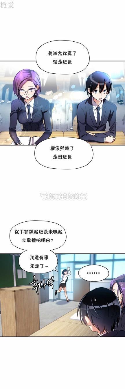 中文韩漫 初恋豚鼠 ch.11-34 190