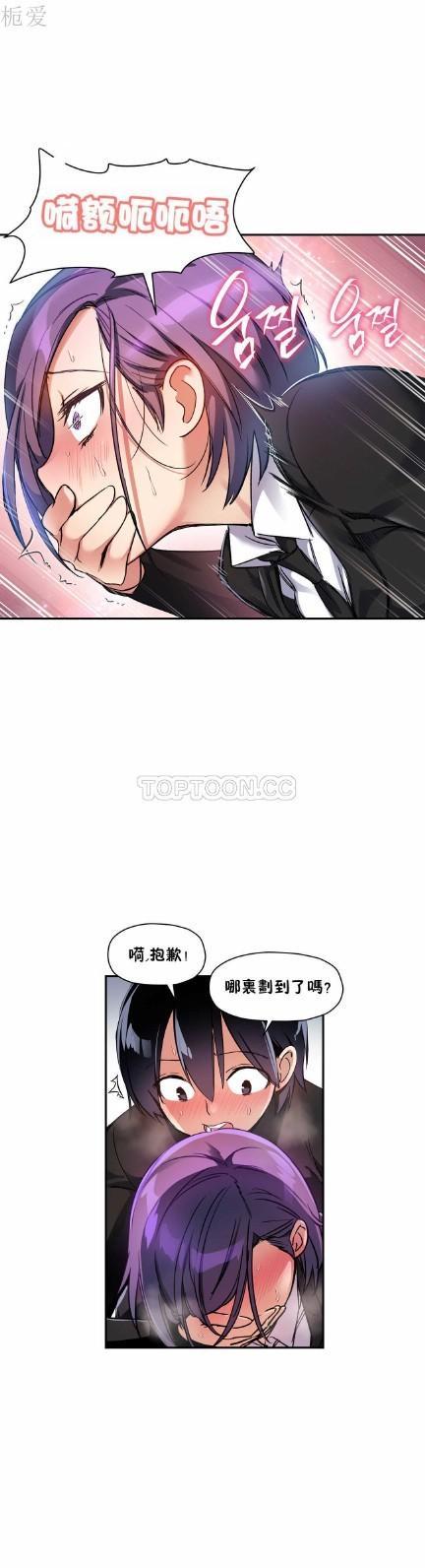 中文韩漫 初恋豚鼠 ch.11-34 199