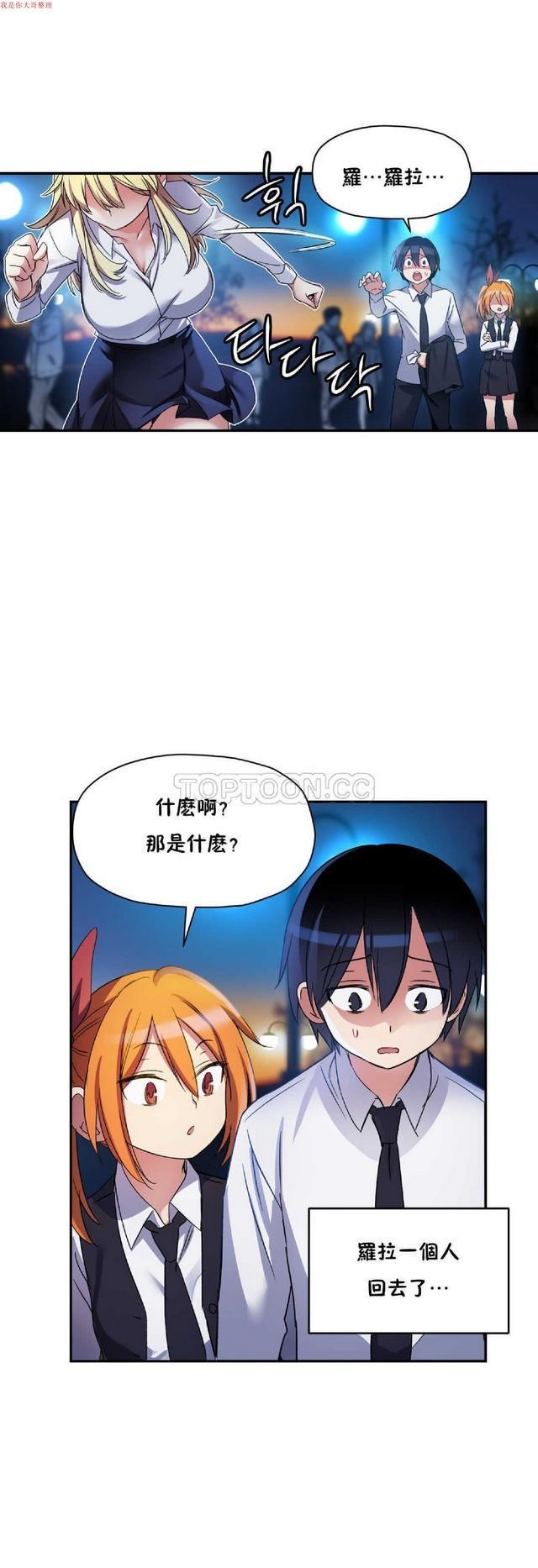 中文韩漫 初恋豚鼠 ch.11-34 20