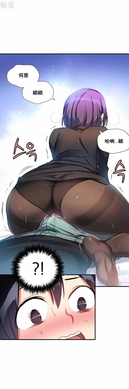 中文韩漫 初恋豚鼠 ch.11-34 213