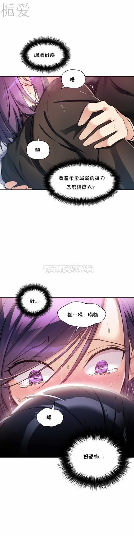 中文韩漫 初恋豚鼠 ch.11-34 230