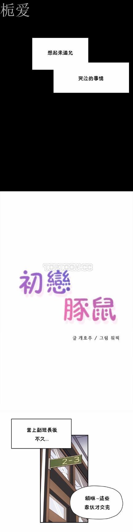 中文韩漫 初恋豚鼠 ch.11-34 232