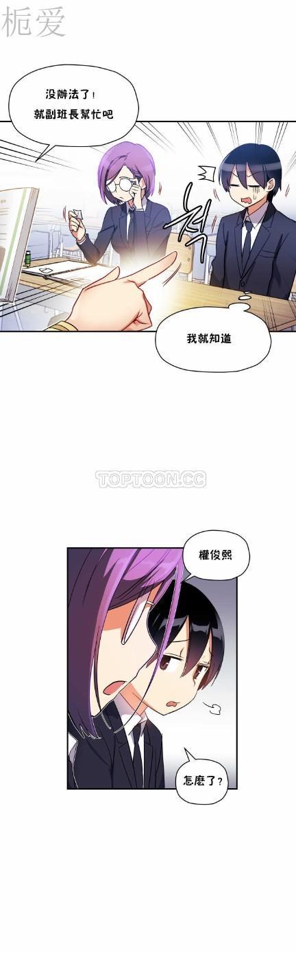 中文韩漫 初恋豚鼠 ch.11-34 235