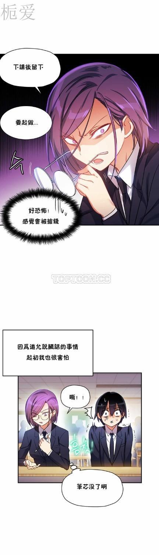 中文韩漫 初恋豚鼠 ch.11-34 236