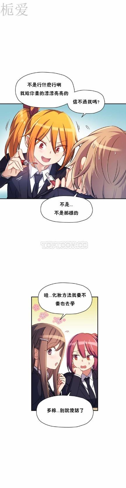 中文韩漫 初恋豚鼠 ch.11-34 244