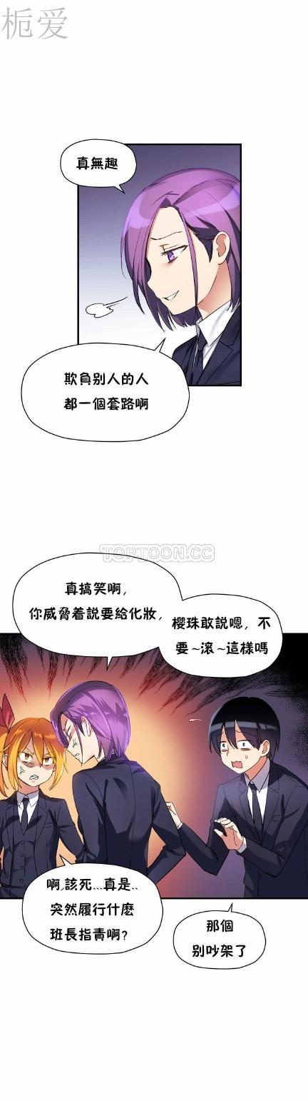 中文韩漫 初恋豚鼠 ch.11-34 253