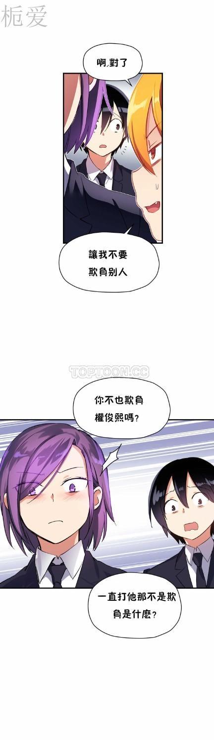 中文韩漫 初恋豚鼠 ch.11-34 254
