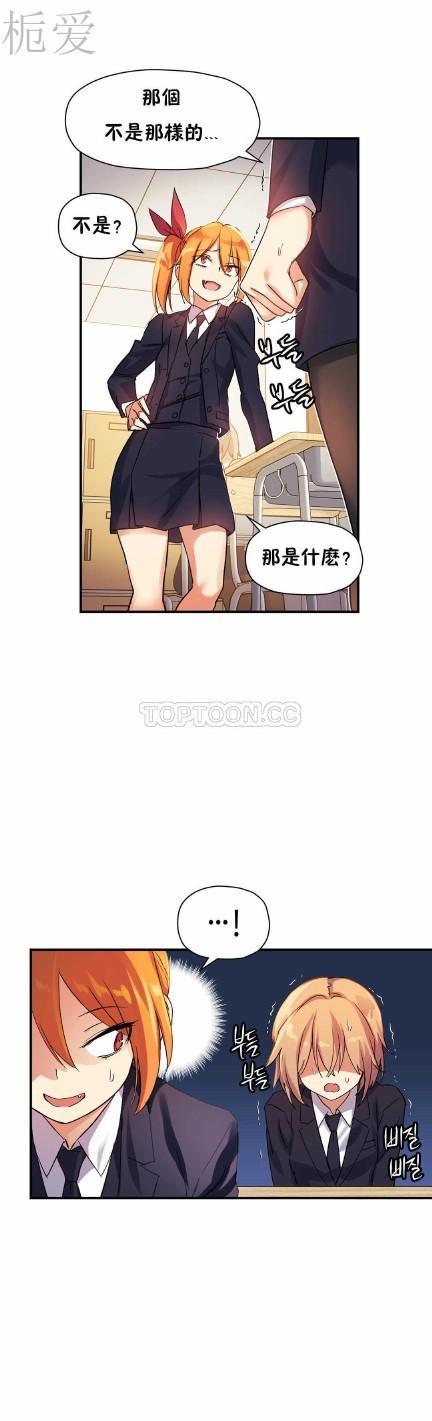 中文韩漫 初恋豚鼠 ch.11-34 255