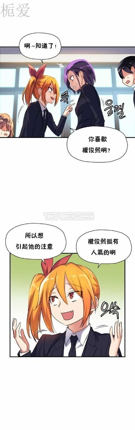 中文韩漫 初恋豚鼠 ch.11-34 256