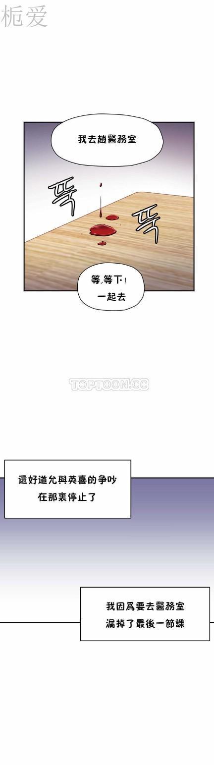中文韩漫 初恋豚鼠 ch.11-34 259