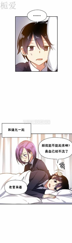中文韩漫 初恋豚鼠 ch.11-34 260
