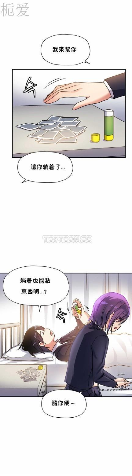 中文韩漫 初恋豚鼠 ch.11-34 262