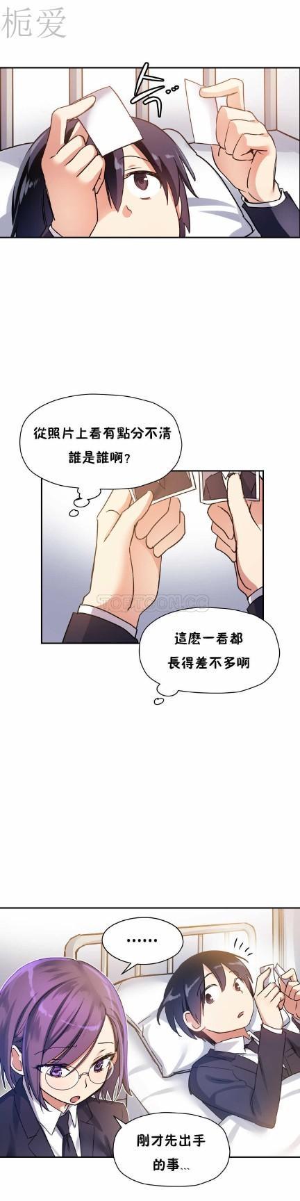 中文韩漫 初恋豚鼠 ch.11-34 263