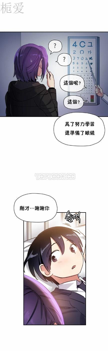中文韩漫 初恋豚鼠 ch.11-34 265