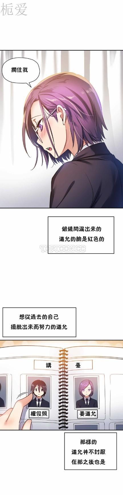 中文韩漫 初恋豚鼠 ch.11-34 266