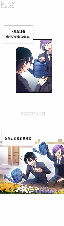 中文韩漫 初恋豚鼠 ch.11-34 267