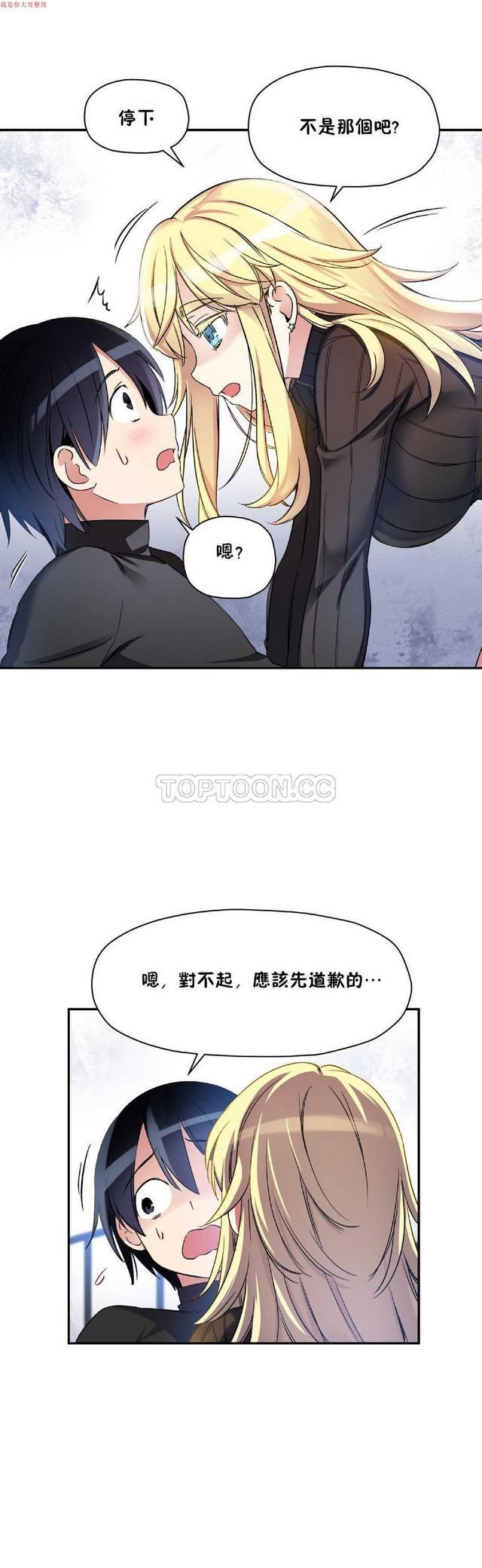 中文韩漫 初恋豚鼠 ch.11-34 26