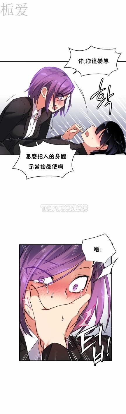 中文韩漫 初恋豚鼠 ch.11-34 276