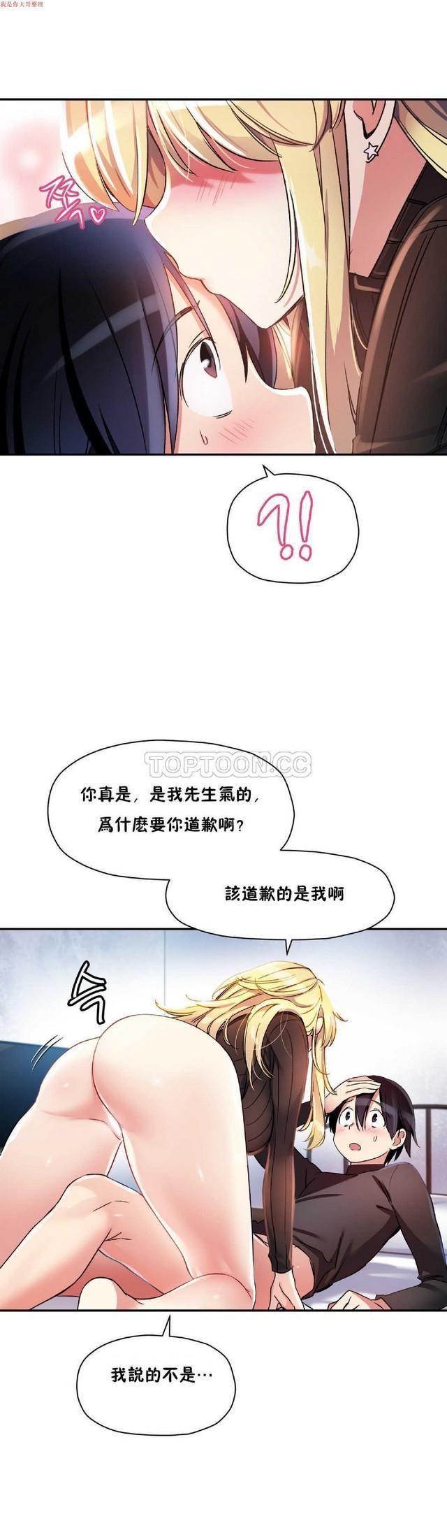 中文韩漫 初恋豚鼠 ch.11-34 27
