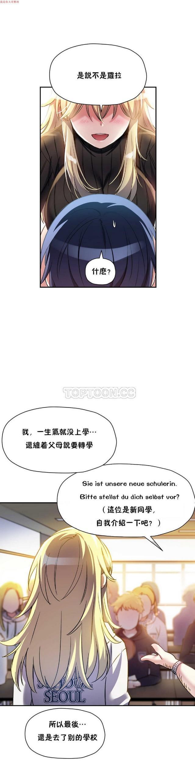 中文韩漫 初恋豚鼠 ch.11-34 28