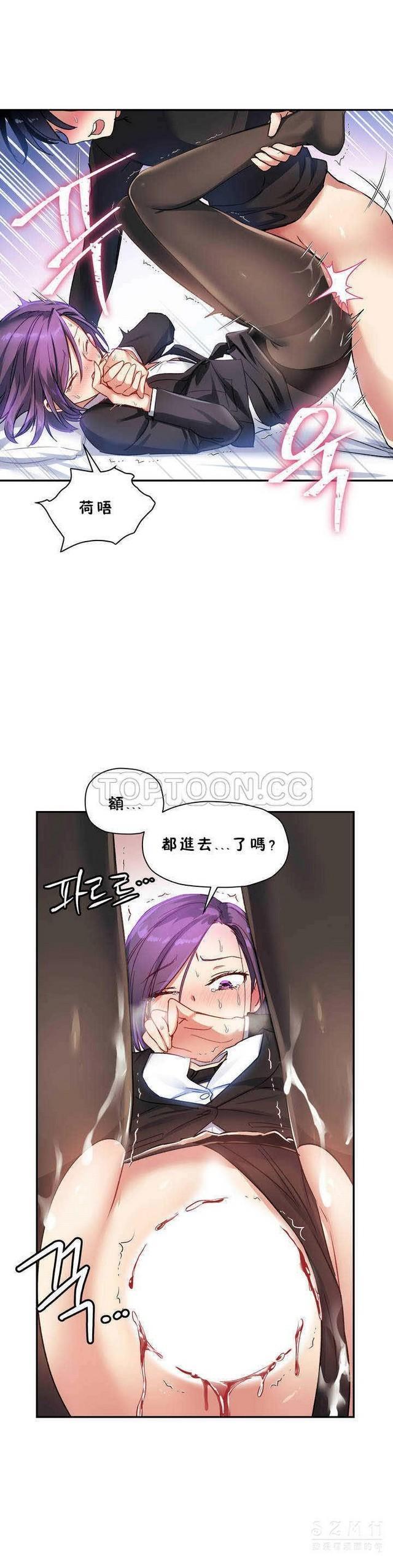 中文韩漫 初恋豚鼠 ch.11-34 289