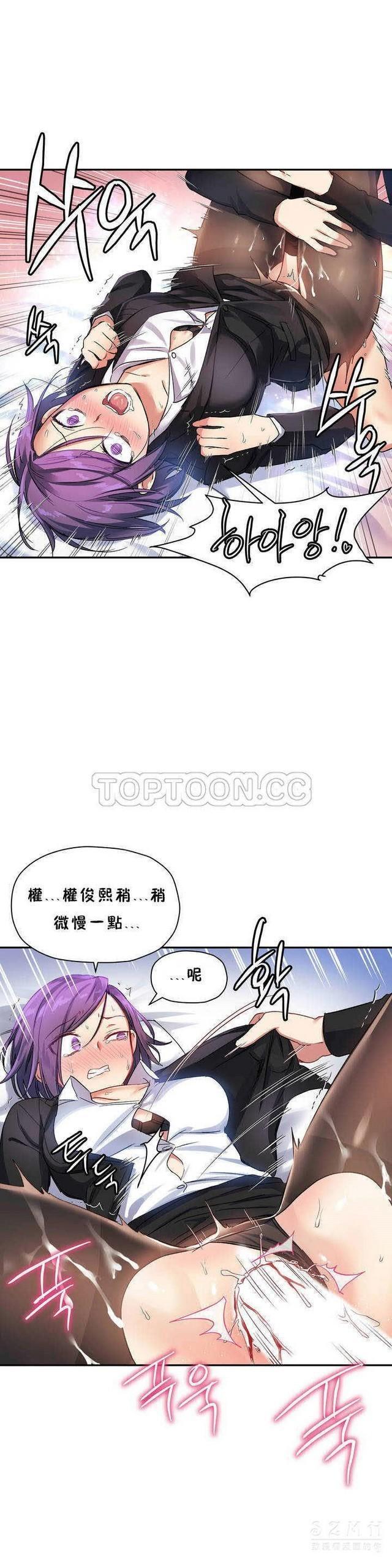 中文韩漫 初恋豚鼠 ch.11-34 290