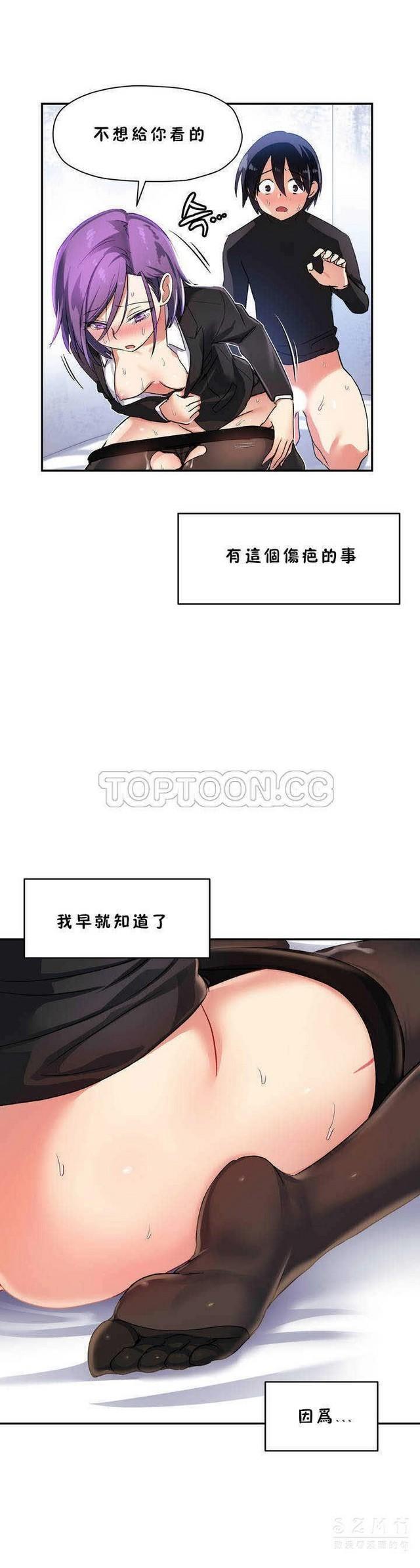 中文韩漫 初恋豚鼠 ch.11-34 299