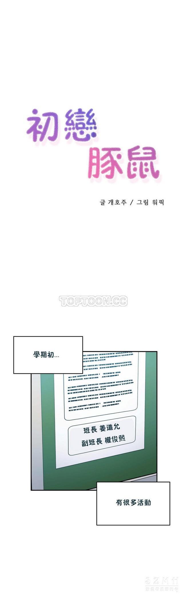 中文韩漫 初恋豚鼠 ch.11-34 303