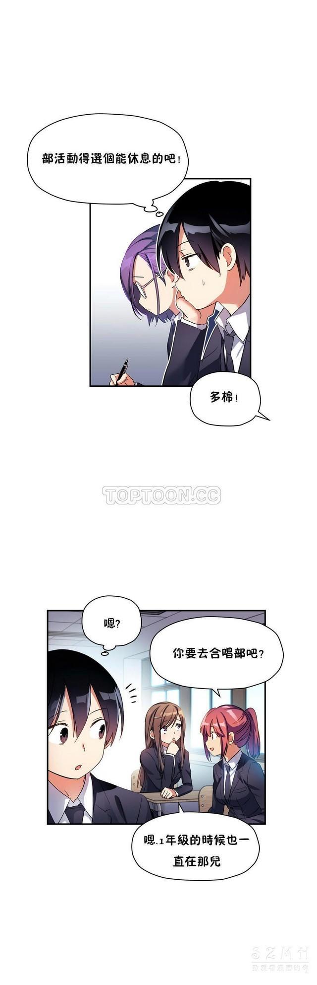中文韩漫 初恋豚鼠 ch.11-34 306