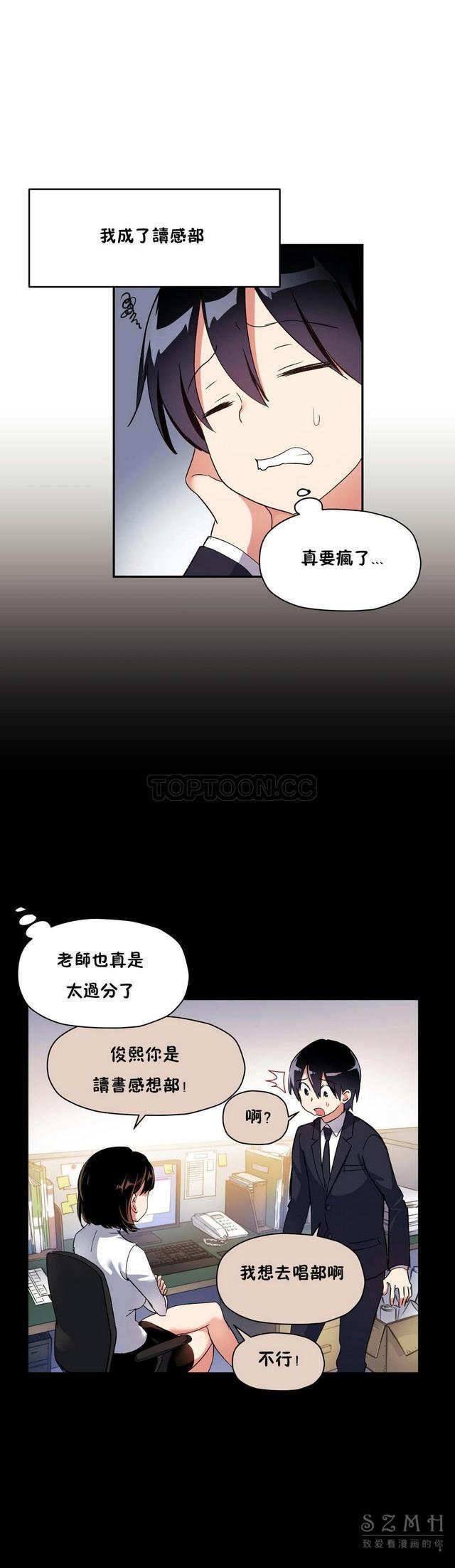 中文韩漫 初恋豚鼠 ch.11-34 309