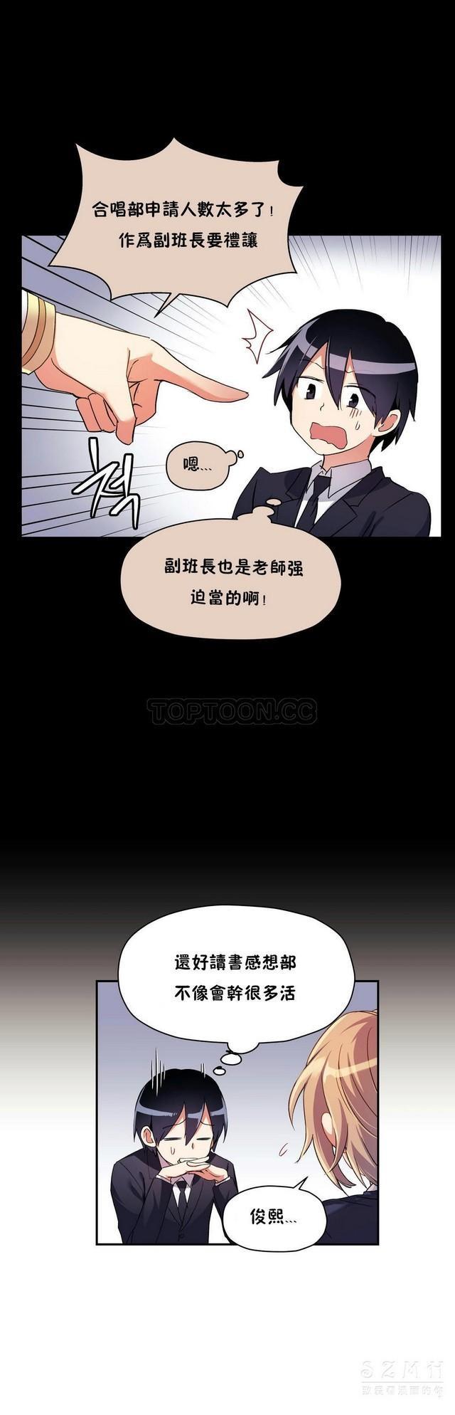 中文韩漫 初恋豚鼠 ch.11-34 310