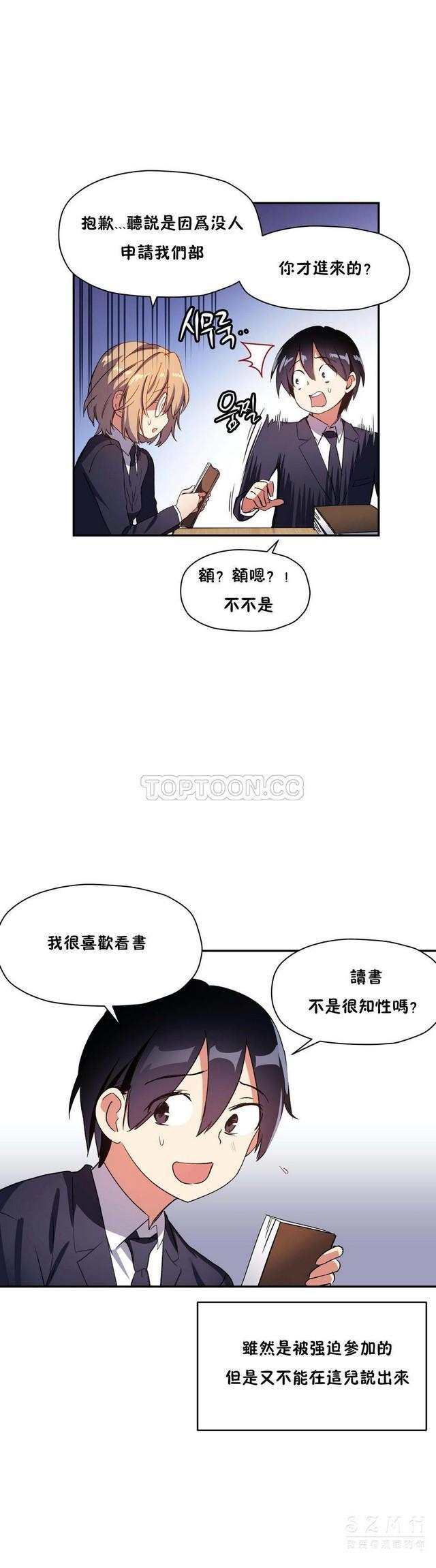 中文韩漫 初恋豚鼠 ch.11-34 311