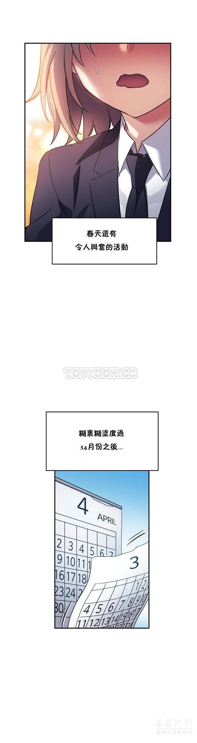 中文韩漫 初恋豚鼠 ch.11-34 316
