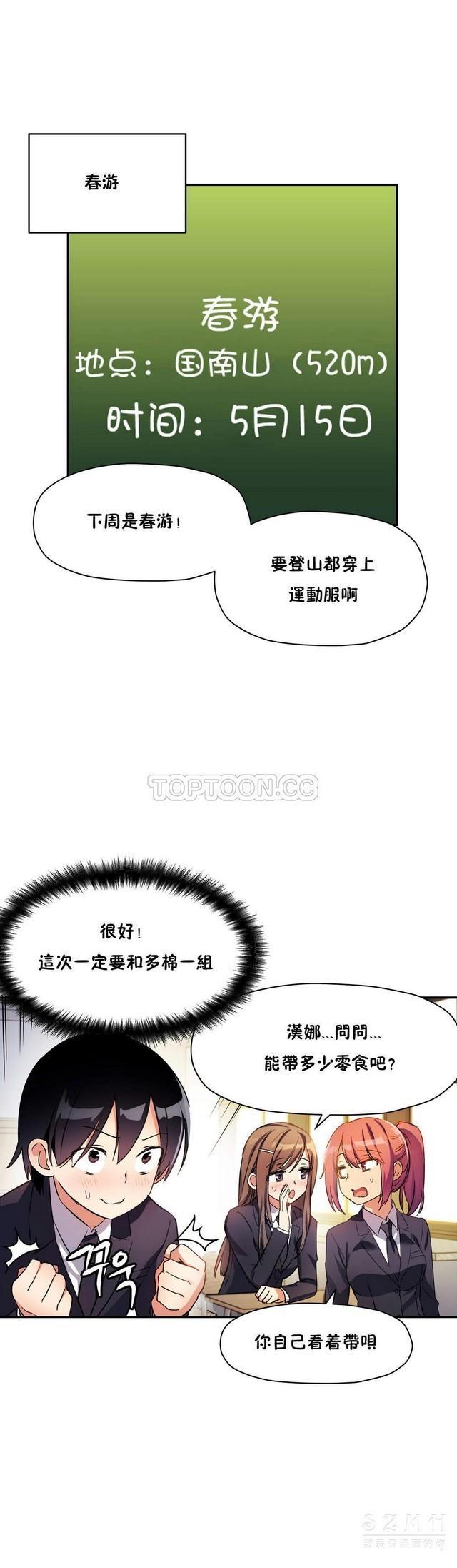 中文韩漫 初恋豚鼠 ch.11-34 317