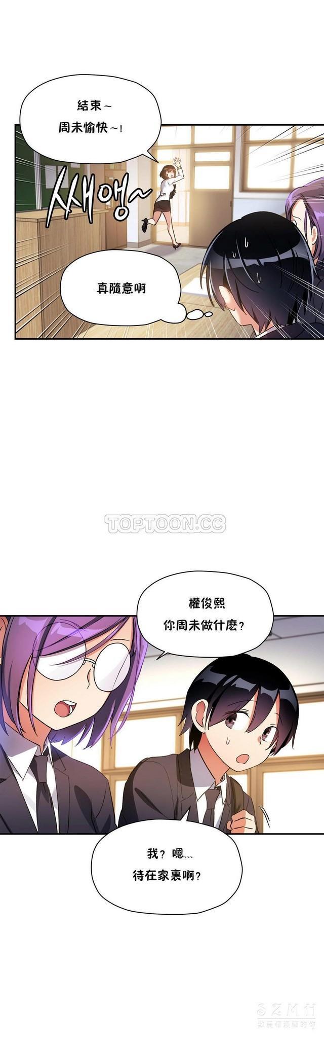 中文韩漫 初恋豚鼠 ch.11-34 319