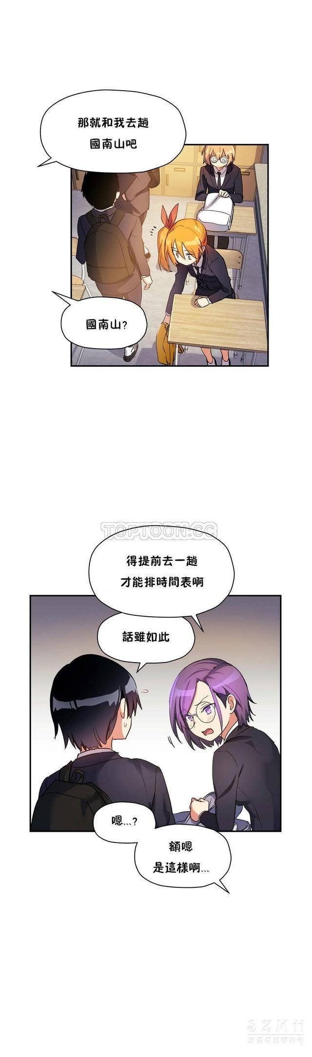 中文韩漫 初恋豚鼠 ch.11-34 320