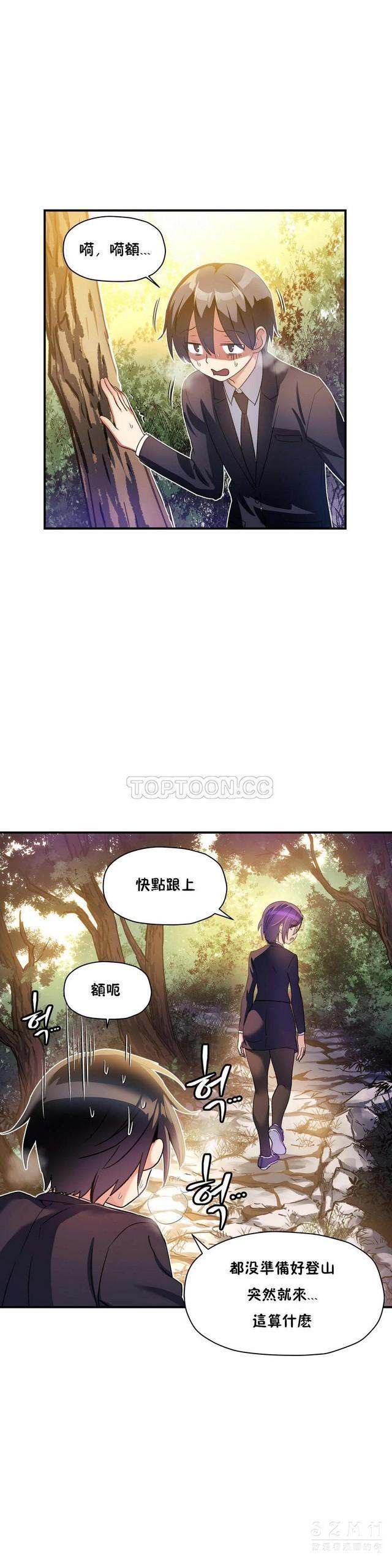 中文韩漫 初恋豚鼠 ch.11-34 322