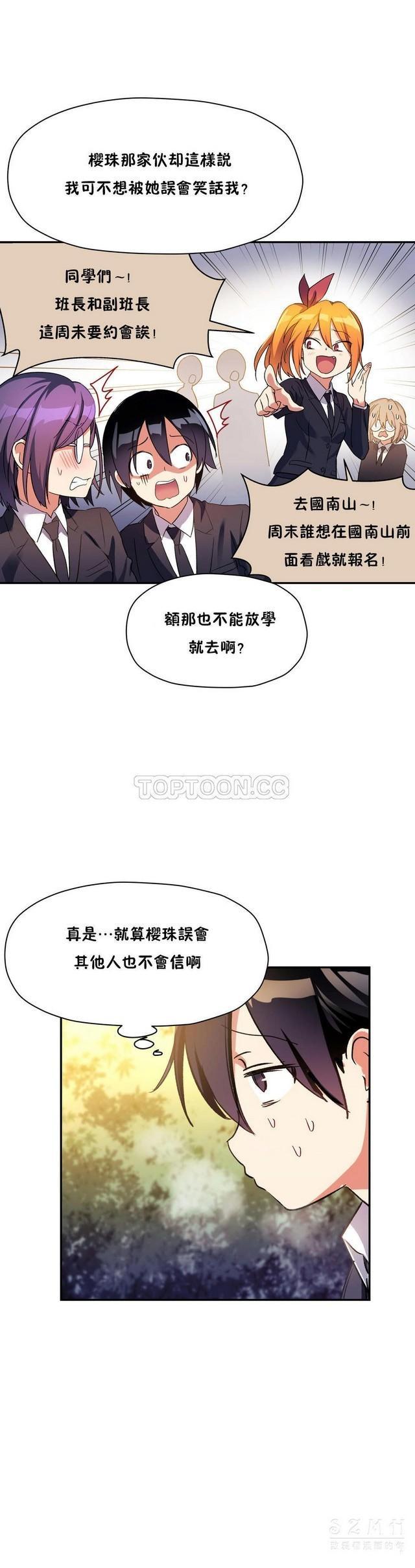 中文韩漫 初恋豚鼠 ch.11-34 323